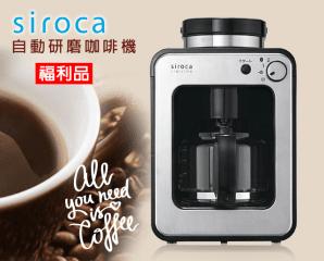 siroca自動研磨咖啡機 STC-408,限時6.0折,請把握機會搶購!