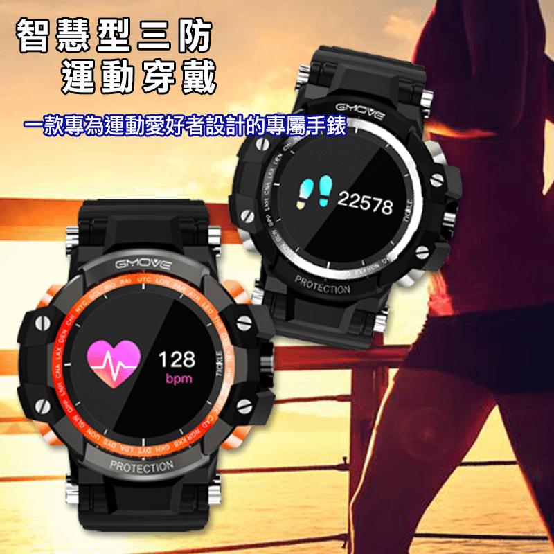 SAMGO三防智慧科技運動手錶S5,限時6.0折,請把握機會搶購!