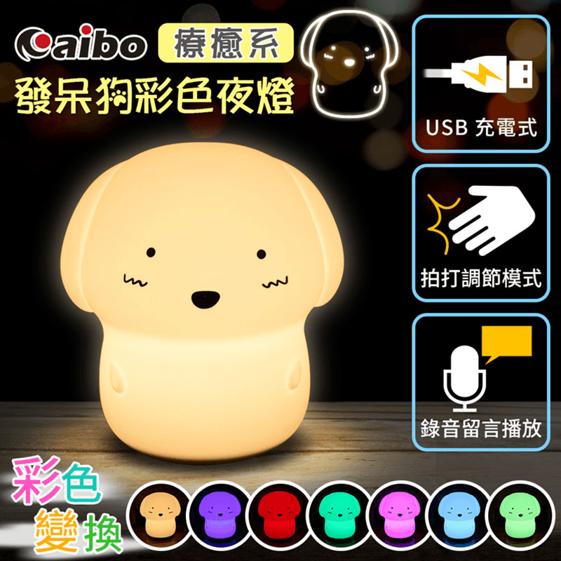 aibo療癒系發呆狗拍拍小夜燈(USB-79),今日結帳再打85折!