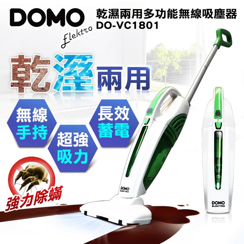DOMO無線乾濕兩用2in1吸塵器(DO-VC1801),今日結帳再打85折!