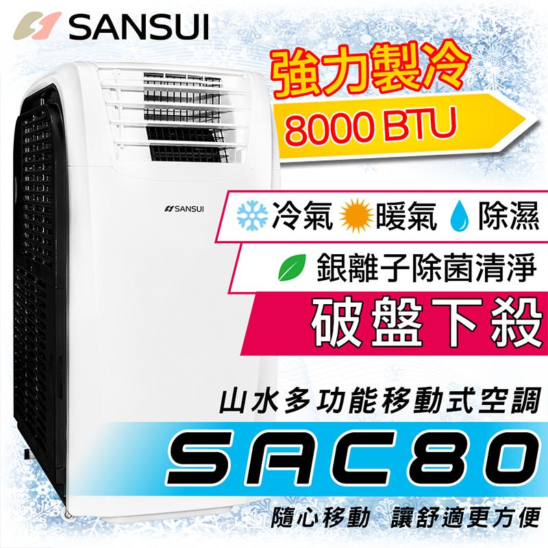 SANSUI冷暖除濕清淨冷氣(SAC80),限時2.4折,請把握機會搶購!