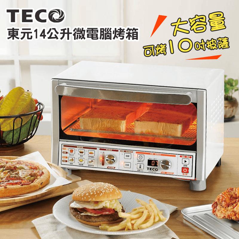 東元日式烤網微電腦烤箱XYFYB1429,限時破盤再打82折!