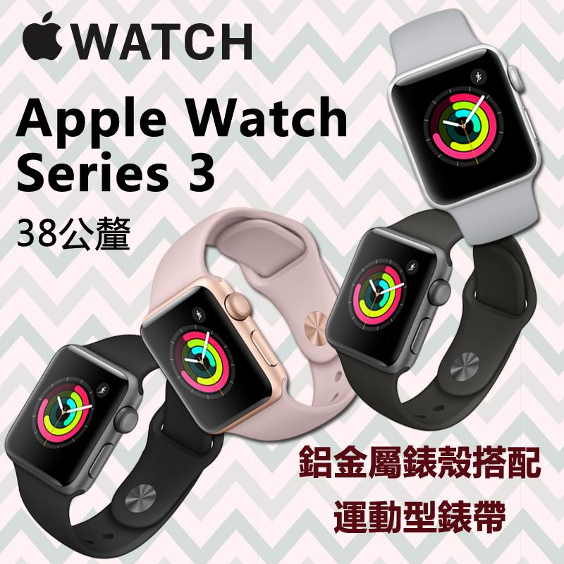 蘋果Apple Watch Series3,限時10.0折,請把握機會搶購!