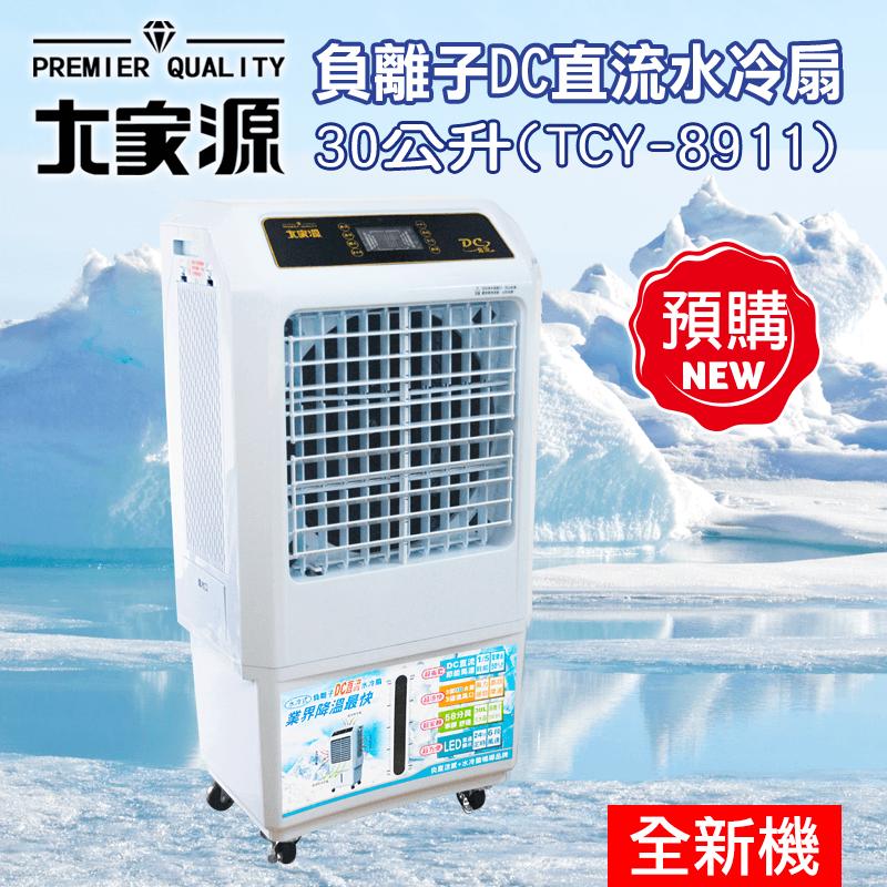 大家源勁涼遙控水冷扇TCY-8911,限時5.4折,請把握機會搶購!
