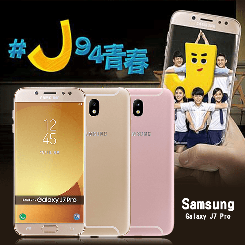 Samsung J7 Pro自拍神機,限時9.6折,請把握機會搶購!