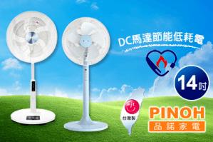 PINOH台灣製DC直流風扇,限時6.4折
