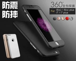 iPhone3D全包覆手機殼,今日結帳再打85折