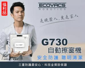 Ecovacs智慧擦窗機器人,限時4.9折,今日結帳再享加碼折扣