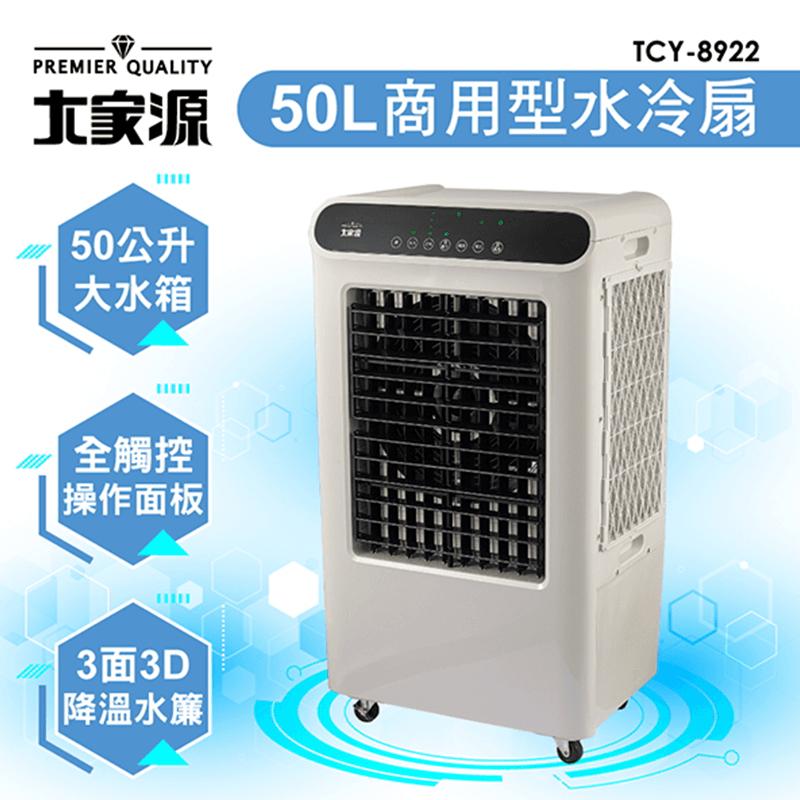 大家源商用遙控水冷氣扇TCY-8922,本檔全網購最低價!