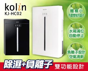 Kolin歌林微電腦電子除濕機KJ-HC02,今日結帳再打88折