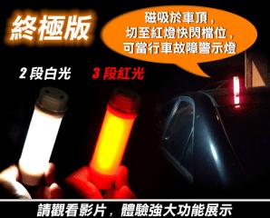 磁吸LED紅白光行動燈管,限時2.3折,今日結帳再享加碼折扣