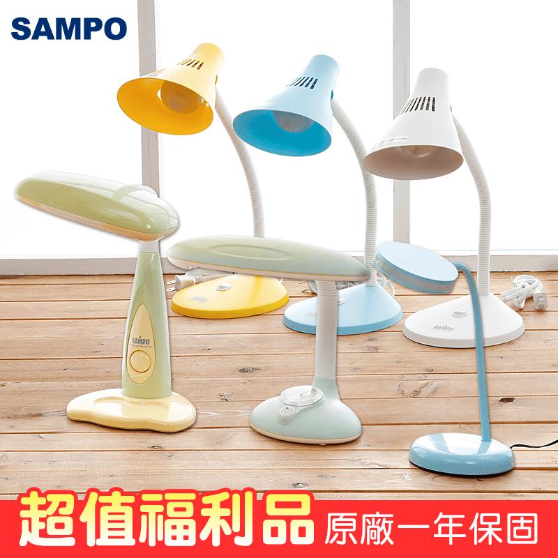 SAMPO聲寶護眼檯燈系列,限時6.9折,請把握機會搶購!