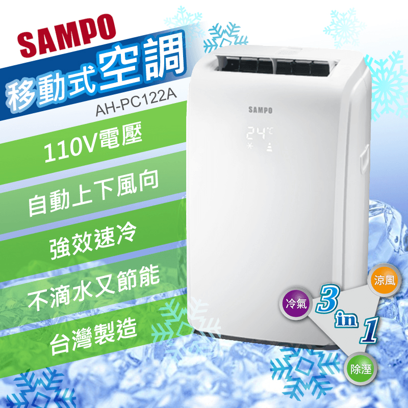 聲寶SAMPO冷專級移動冷氣機,限時8.7折,請把握機會搶購!