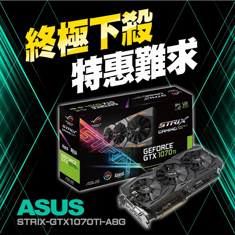 ASUS華碩GTX1070Ti-A8G顯示卡,限時9.9折,請把握機會搶購!