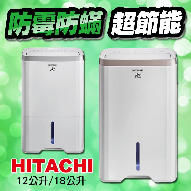 HITACHI日立負離子清淨除濕機(RD-240/RD-360),限時6.5折,請把握機會搶購!