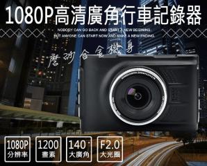 超輕薄1080P行車紀錄器,限時4.0折,今日結帳再享加碼折扣