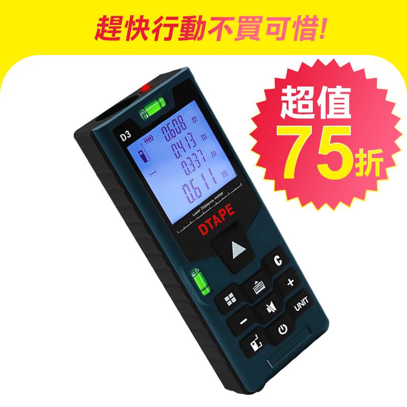 專業高精度雷射測距儀,本檔全網購最低價!