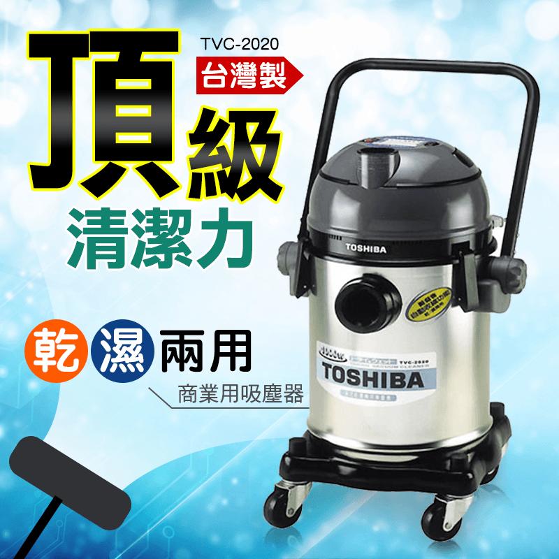 【TOSHIBA】商業用乾濕兩用吸塵器(TVC-2020),本檔全網購最低價!