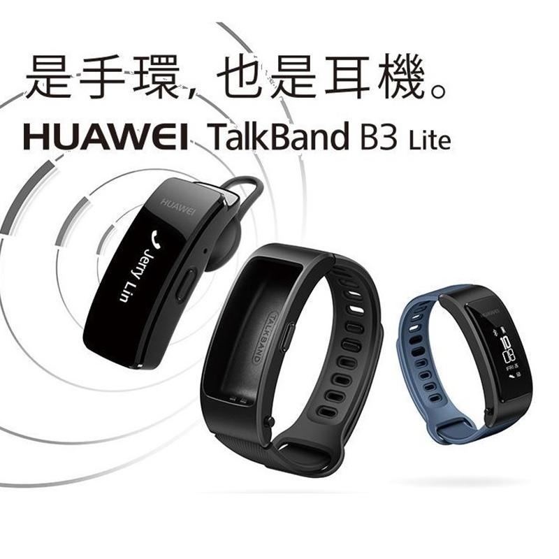 Huawei 華為B3智慧藍牙耳機手環,限時9.9折,請把握機會搶購!