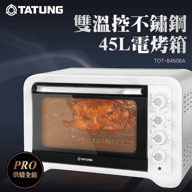 大同45L雙溫控電烤箱TOT-B4506A,本檔全網購最低價!