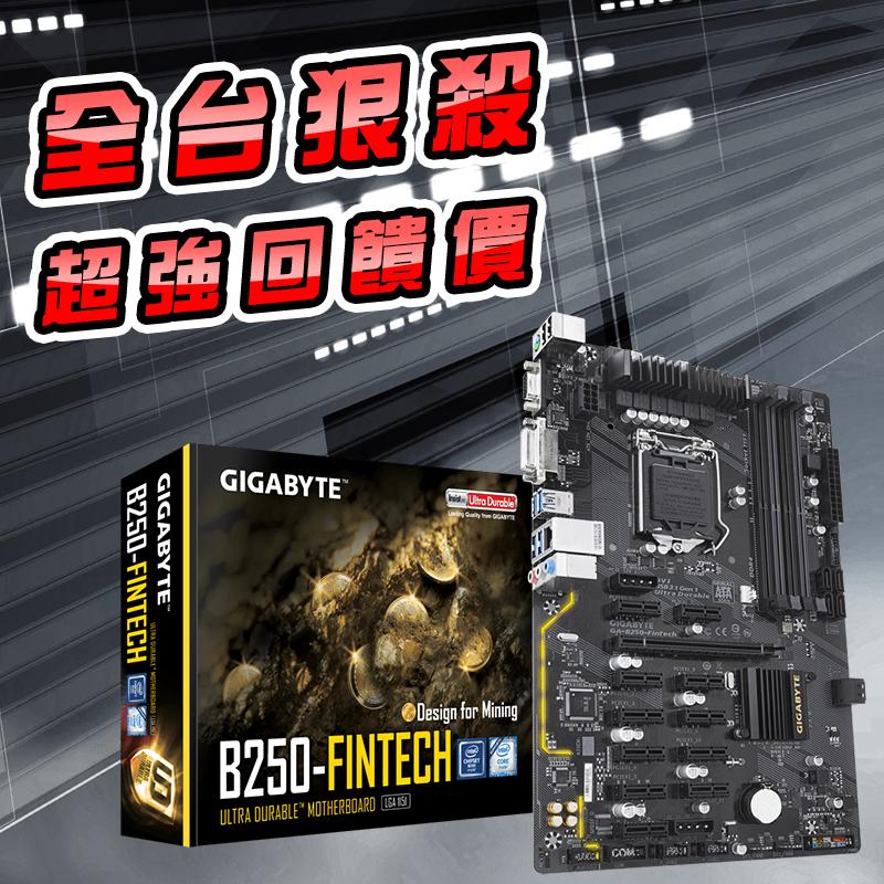 技嘉B250-FINTECH主机板,限时9.2折,请把握机会抢购!