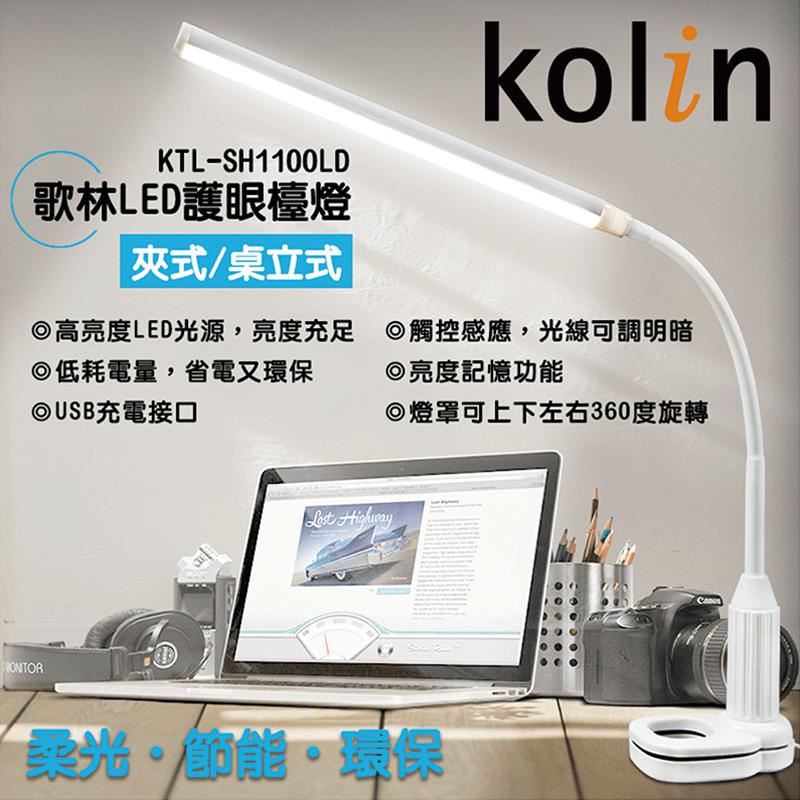Kolin歌林LED護眼檯燈(KTL-SH1100LD),限時破盤再打82折!