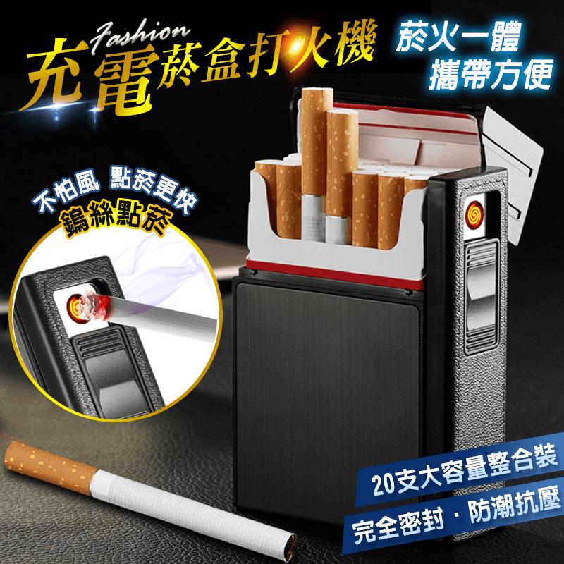 創新時尚組合菸盒打火機,今日結帳再打85折!