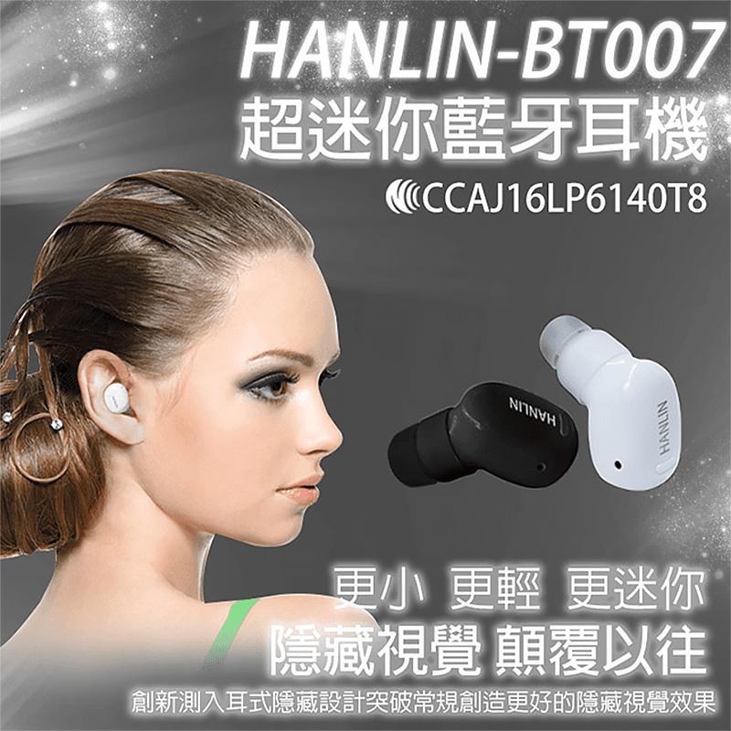 HANLIN超清晰迷你无线蓝芽耳机BT007,今日结帐再打85折!