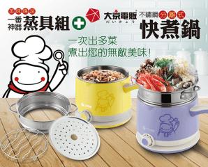 大京電販分離式快煮鍋組BY011014,今日結帳再打85折