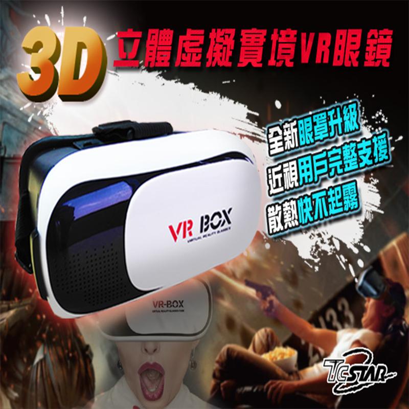 T.C Star 3D立體虛擬實境VR眼鏡 EYE 3D VR,今日結帳再打85折!