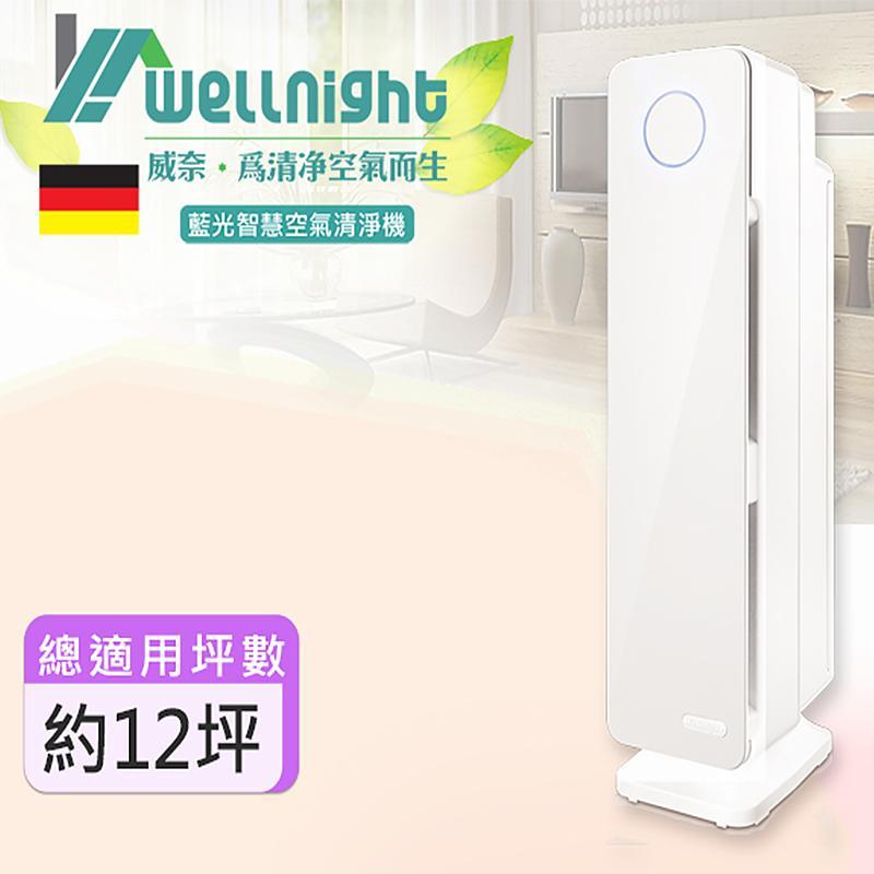 德國威奈 wellnight智慧空氣清淨機UV-1608,限時2.5折,請把握機會搶購!