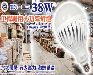 舞光38W高效能LED燈泡,限時6.0折,今日結帳再享加碼折扣