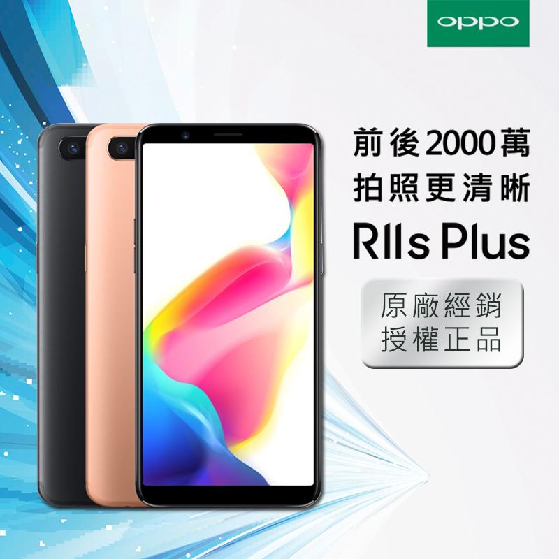 OPPO R11S Plus智慧手機,限時9.5折,請把握機會搶購!