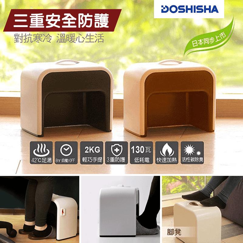 DOSHISHA佳醫超淨足部除臭電暖器CHMS-011,限時8.1折,請把握機會搶購!