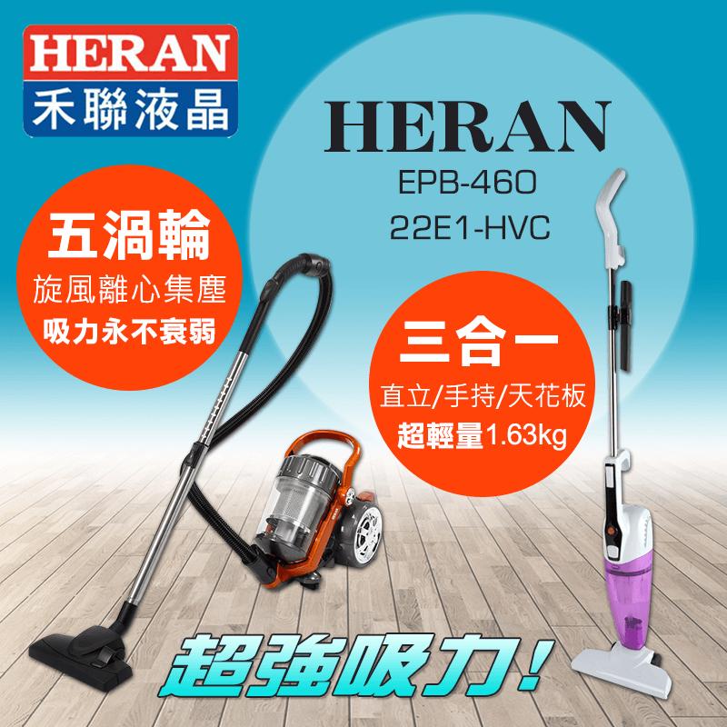 HERAN禾聯旗艦型多孔離心力吸塵器(EPB-460),本檔全網購最低價!