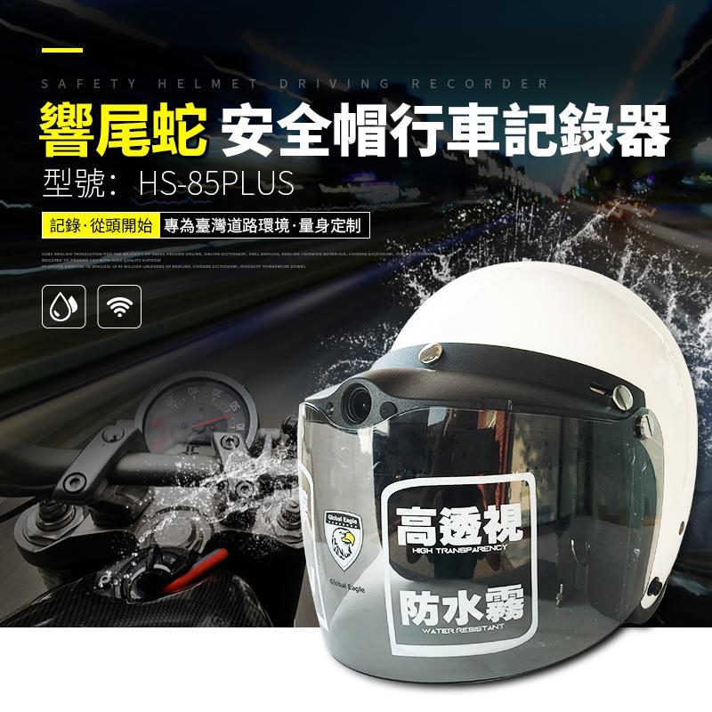 響尾蛇行車紀錄器安全帽HS-85 Plus,今日結帳再打85折!