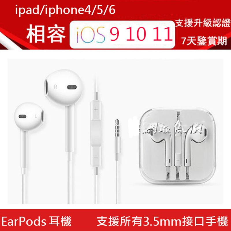 Apple原廠EarPods耳機,今日結帳再打85折!