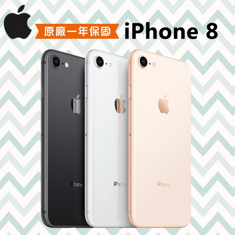 Apple iPhone 8手機 64/256G APPLE,本檔全網購最低價!