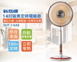 新格14吋碳素定時電暖器,限時2.5折,今日結帳再享加碼折扣
