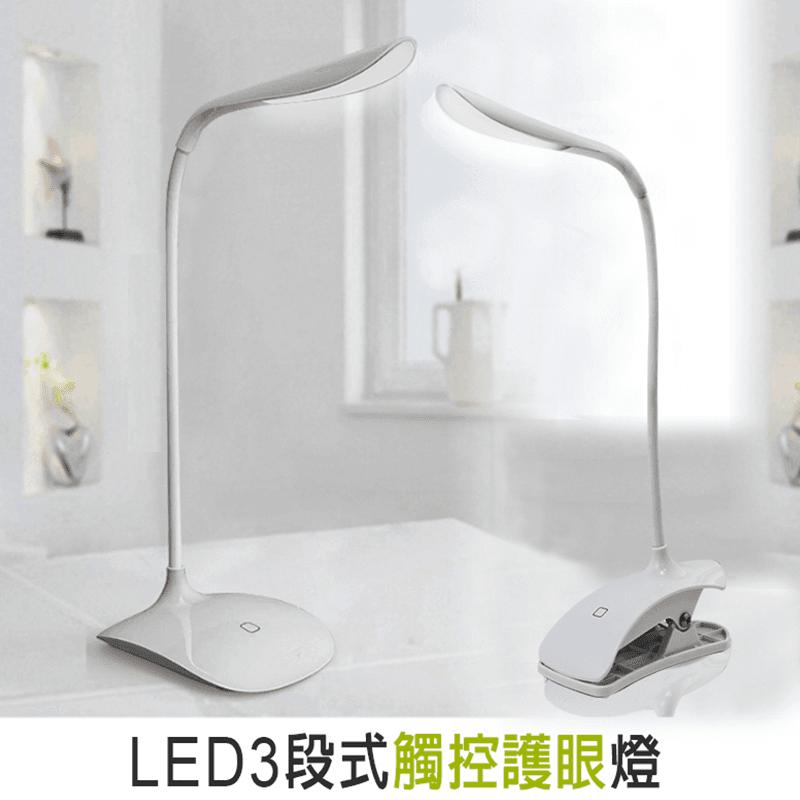IS 愛思高質感LED護眼觸控檯燈,限時破盤再打82折!
