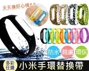 亮彩小米手環替換帶,限時3.4折