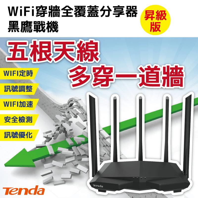 Tenda WIFI穿牆全覆蓋分享器AC7,今日結帳再打85折!
