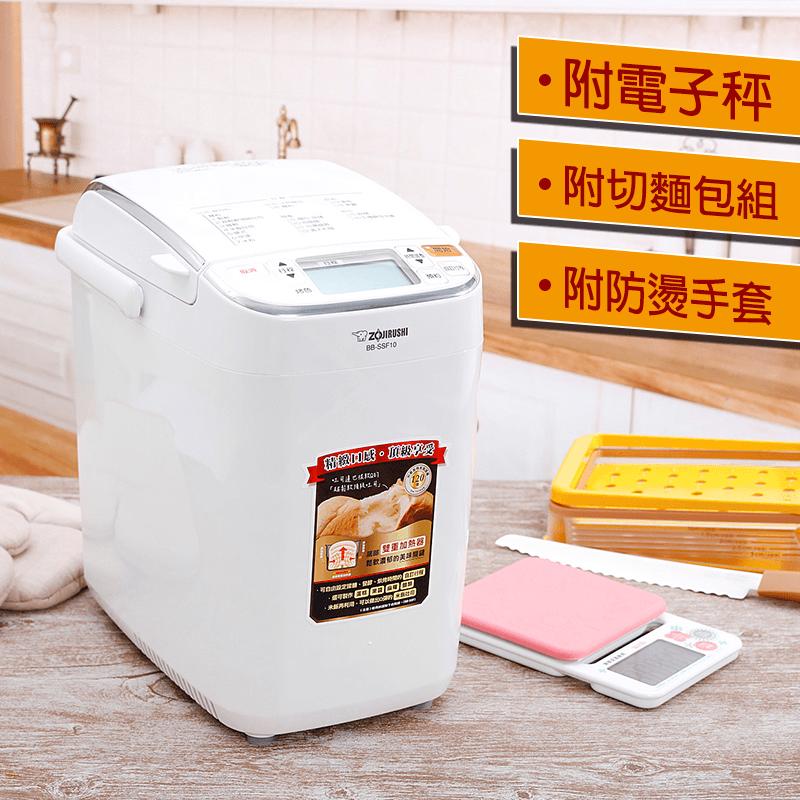 ZOJIRUSHI象印全自動製麵包機BB-SSF10,限時4.9折,請把握機會搶購!