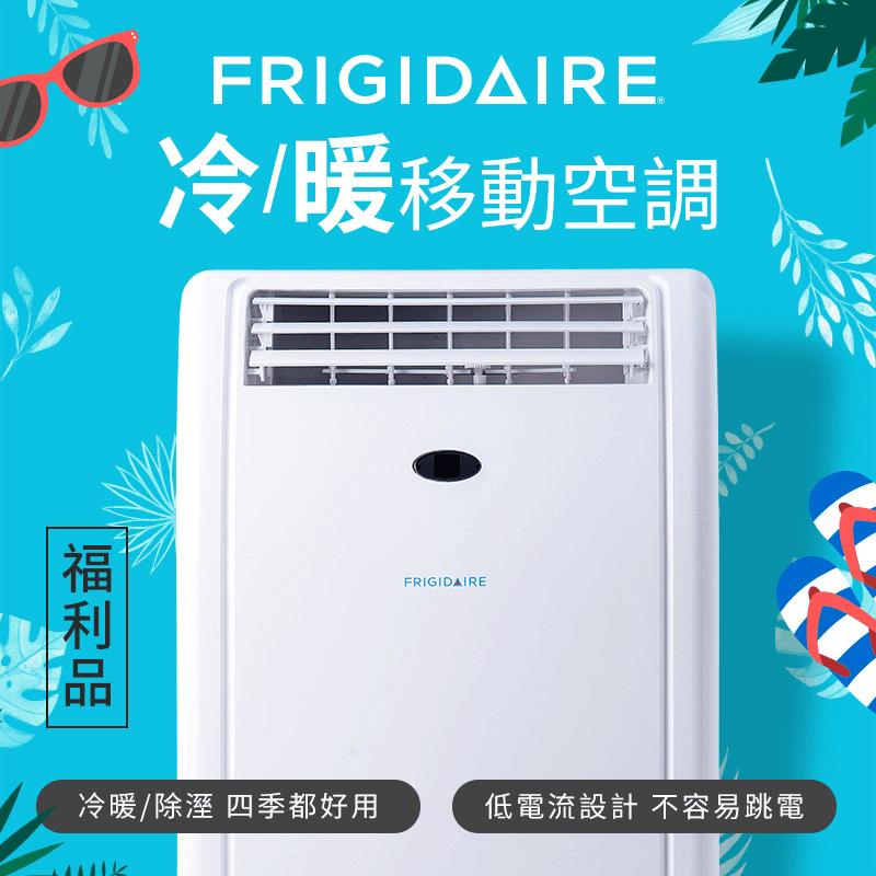 富及第Frigidaire冷暖型4.5坪移動式冷氣FAC-26CPH,本檔全網購最低價!