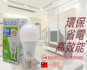 13W高效能省電LED燈泡,限時5.5折,今日結帳再享加碼折扣