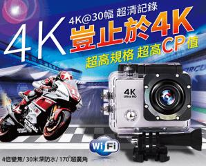4K防水型WIFI運動攝影機,限時4.2折,今日結帳再享加碼折扣