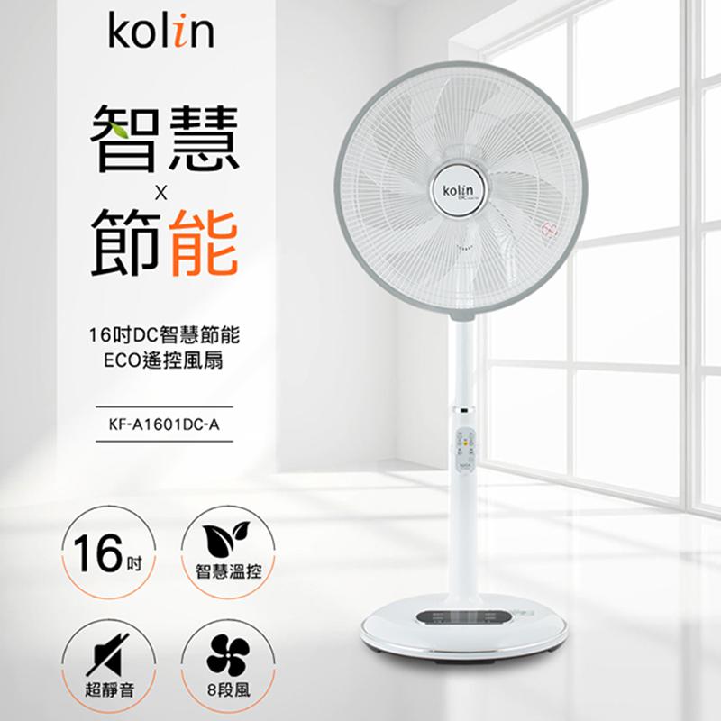Kolin歌林16吋節能DC遙控風扇KF-A1601DC-A,限時7.0折,請把握機會搶購!
