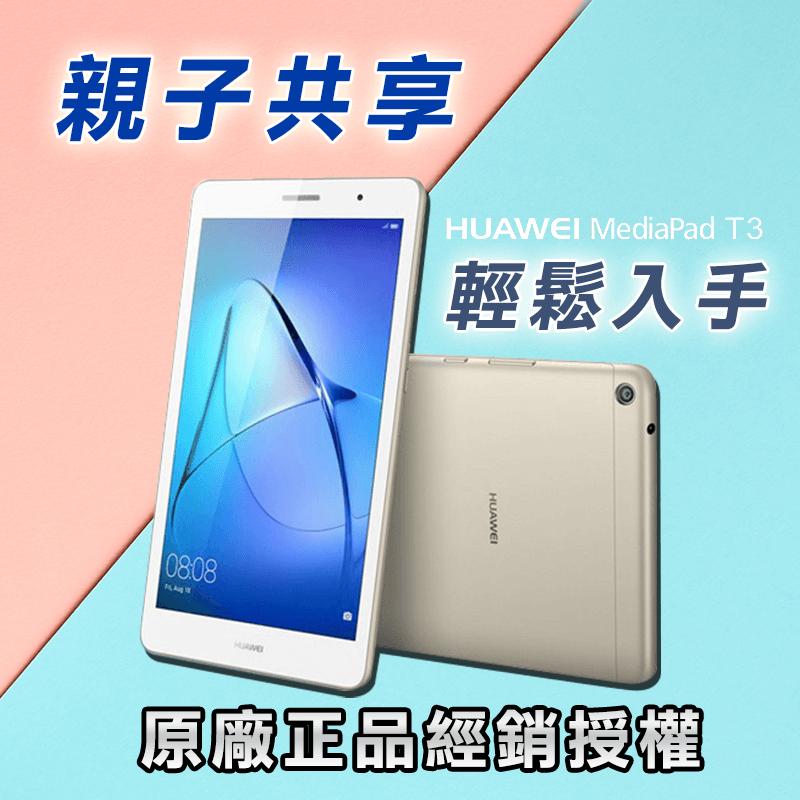 HUAWEI華為追劇大屏幕手機平板T3 8.0,限時6.4折,請把握機會搶購!