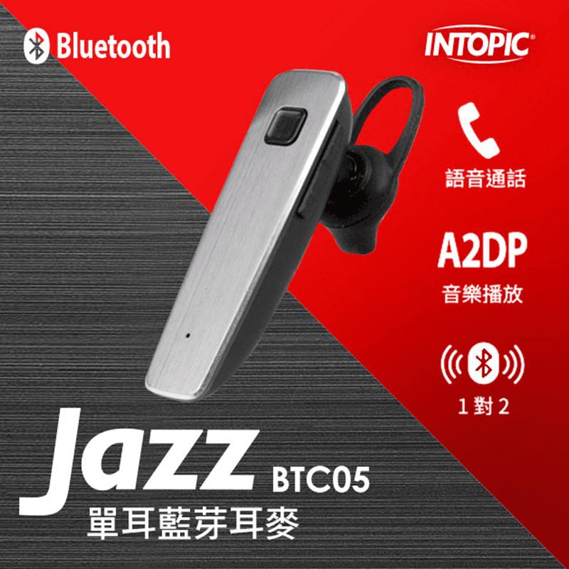 Intopic 廣鼎極輕續航藍芽耳機麥克風JAZZ-BTC05,今日結帳再打85折!