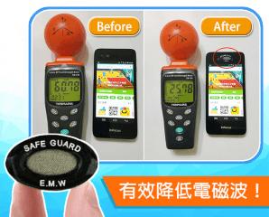高效能手機防電磁波貼片,限時3.2折
